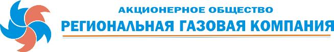 ОАО Региональная газовая компания